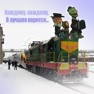 Зарплата проводников на поездах - 4091b